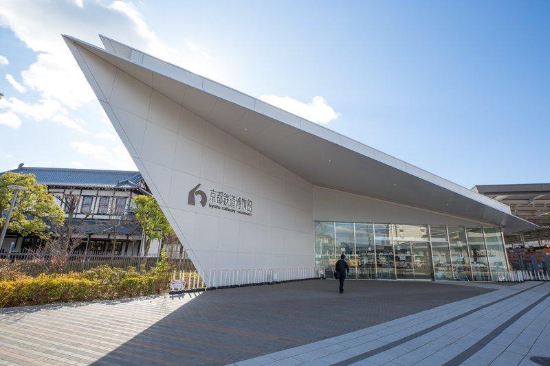 「京都鉄道博物館」