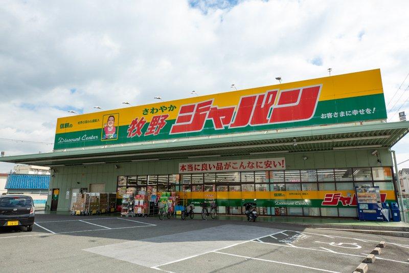 ジャパン 牧野店