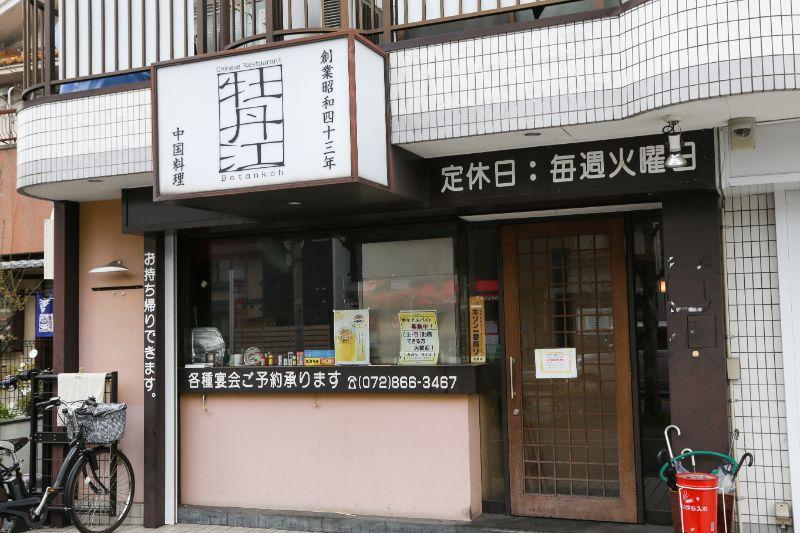 「牡丹江 枚方店」