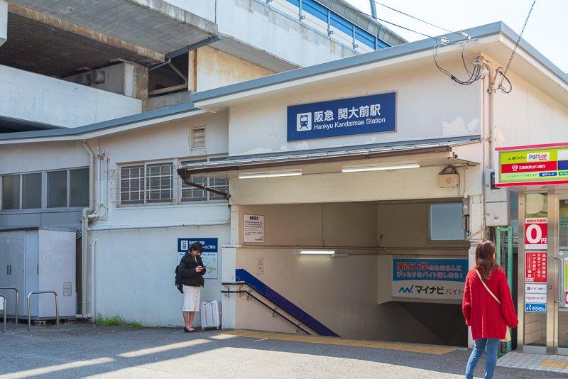 阪急千里線「関大前」駅