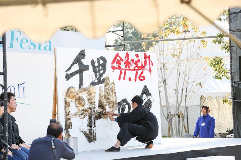 書道家「福田匠吾」氏・関西大学書道部 スペシャルコラボ書道パフォーマンス