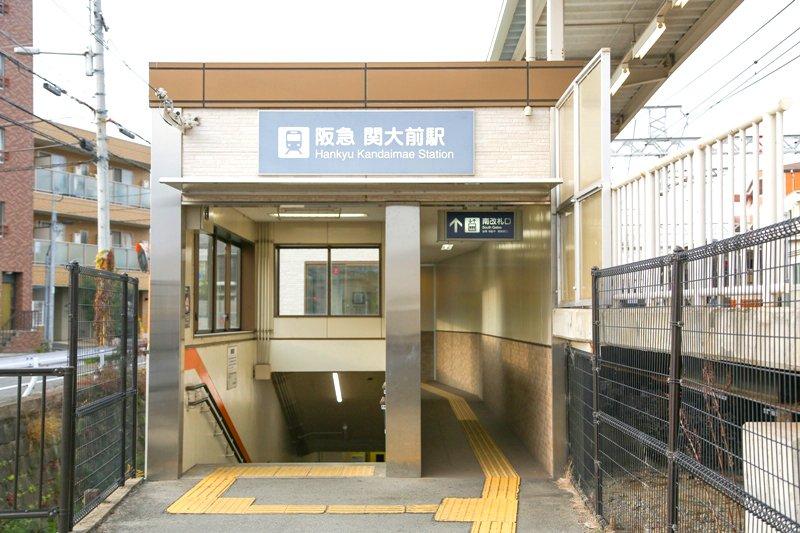 阪急千里線「関大前」駅の南改札西口